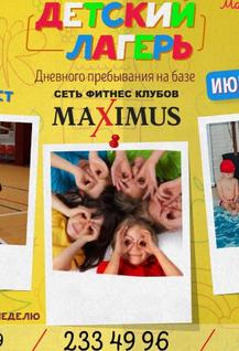 Детский лагерь в MAXIMUS