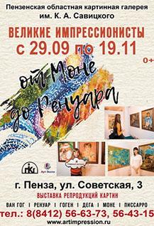Выставка репродукций «От Моне до Ренуара. Великие импрессионисты»