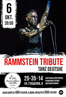 TANZ DEUTSCH [Rammstein Tribute]