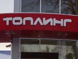 Топлинг, строительный магазин
