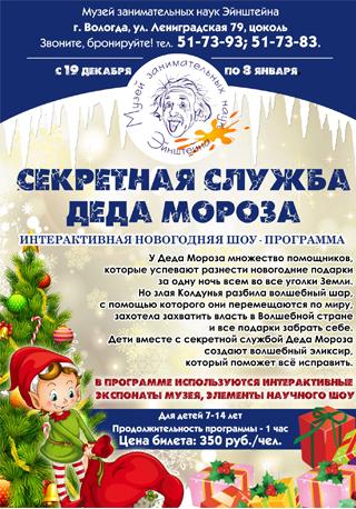 Секретная служба Деда Мороза