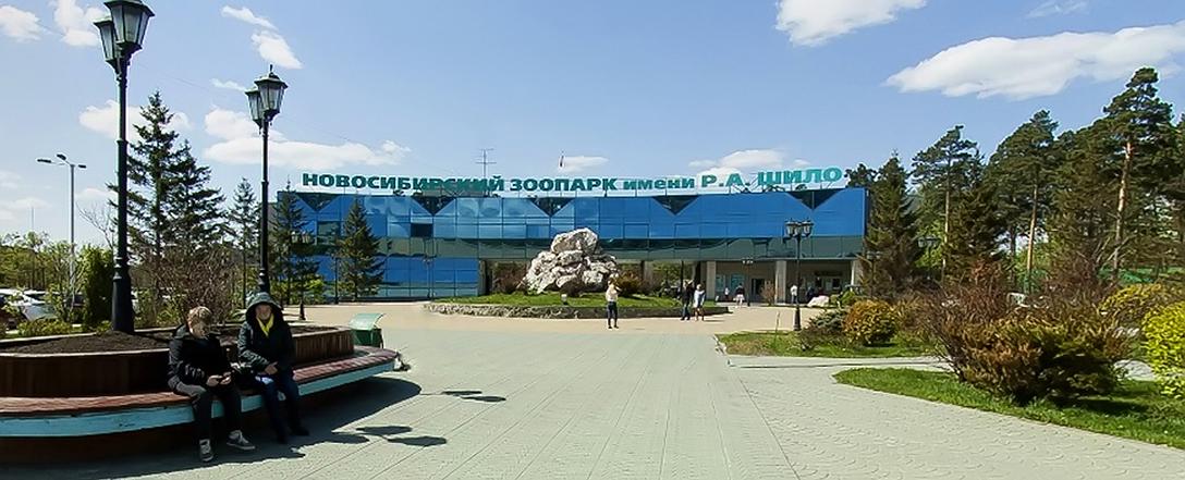 Новосибирский зоопарк им. Р.А. Шило
