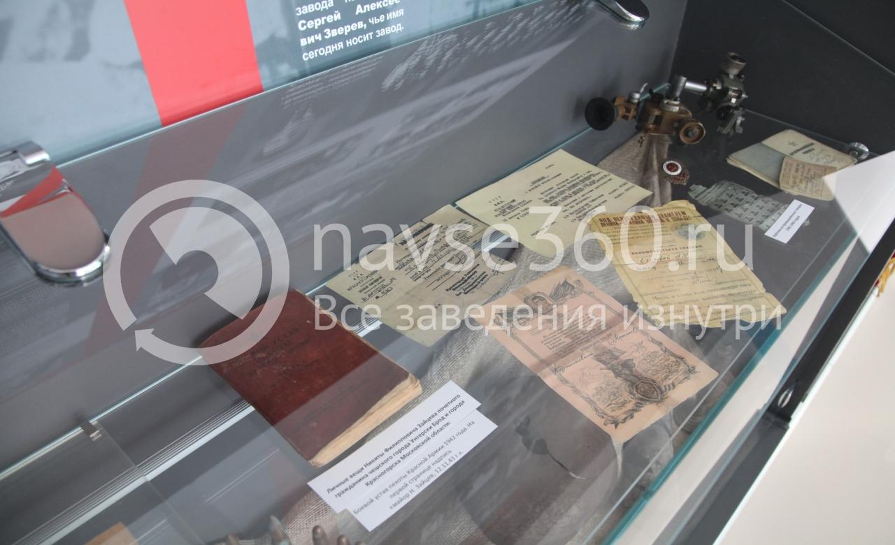 музей красногорского завода Зверева