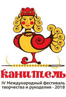 IV Международный фестиваль творчества и рукоделия «Канитель-2018»