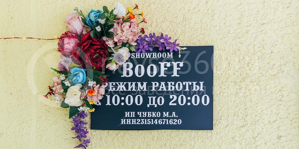 студия красоты booff краснодар 11