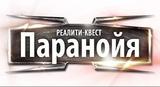 Паранойя, компания по проведению реалити-квестов