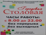 Столовая Городская, Геленджик. Адрес, фото, меню, часы работы, виртуальный тур, отзывы на сайте: gelendgik.navse360.ru