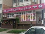 Московский, кафе