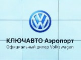 Автосалон Volkswagen Ключ Авто, Краснодар, аэропорт. Адрес, телефон, фото, виртуальный тур, часы работы, отзывы, на сайте: krasnodar.navse360.ru