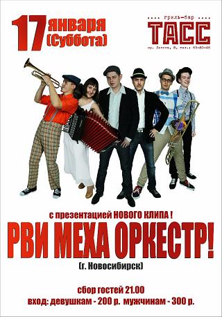 РВИ МЕХА ОРКЕСТР