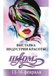 """Выставка индустрии красоты """"Шарм"""""""