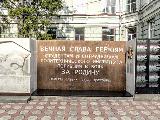 """Памятник """"Вечная слава Героям"""""""
