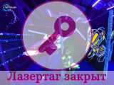 Портал-54, лазертаг-арена (на пл. К.Маркса)