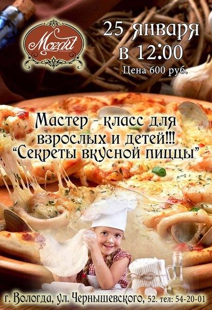 Секреты вкусной пиццы