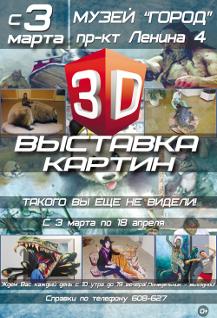 Выставка 3D картин