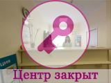 Катарсис, медицинский центр
