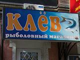 Клёв, магазин товаров для рыбалки