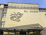 Национальный музей Республики Алтай