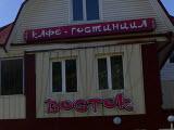 Восток, кафе-гостиница