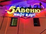 5 Авеню, кафе-клуб