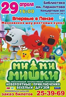 Детское шоу «Настоящие МиМиМишки»