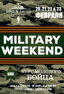 Military party или Курс молодого бойца