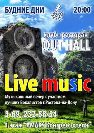 Live Music - Музыкальный вечер с участием лучших Вокалистов г. Ростова-на-Дону