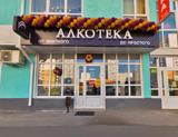 Алкотека, сеть магазинов алкогольной продукции филиал на Карякина 20