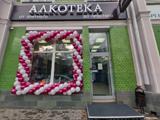 Алкотека, сеть магазинов алкогольной продукции филиал на Гимназической 65
