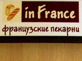 Французские пекарни, магазин, пекарня