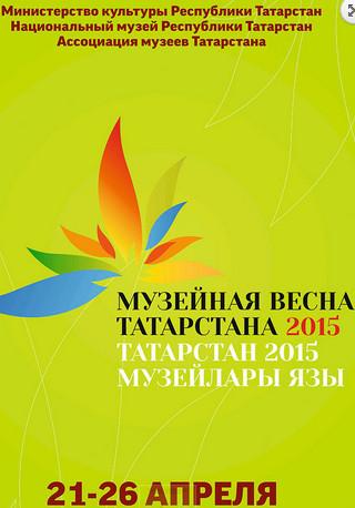 «Музейная весна Татарстана – 2015»