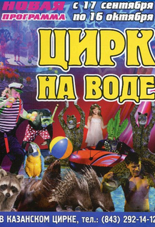 Цирк на воде новая программа