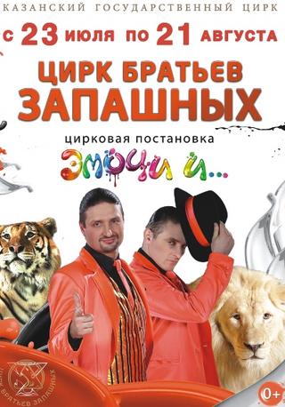 Цирк братьев Запашных