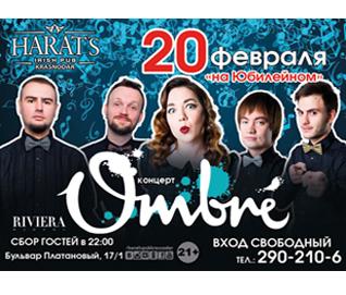 """Концерт группы """"Ombre"""""""