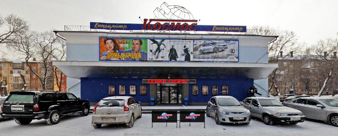 Космос, киноцентр