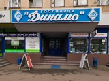Динамо, гостиничный комплекс