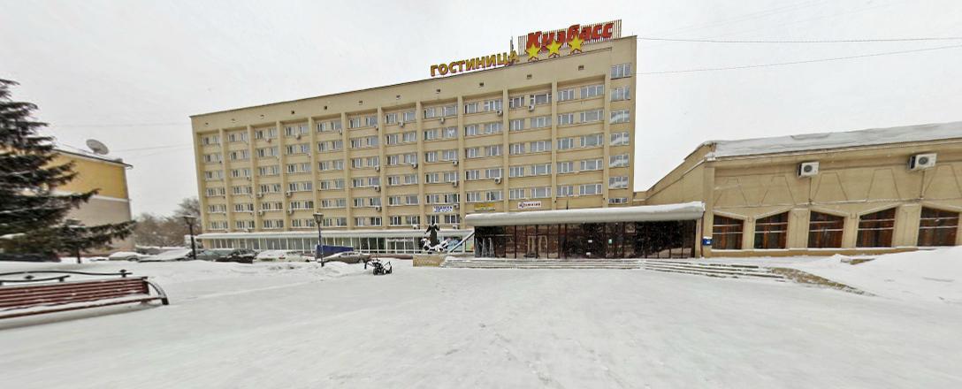 Кузбасс, гостиница