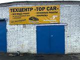 TOP CAR, автосервис