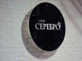 Серебро, кафе караоке-клуб