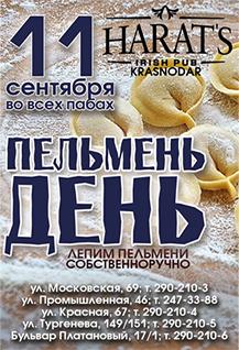 Пельмень день в Harat`s Pub на Московской