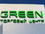 ЭССЕН Green, супермаркет премиум класса