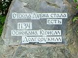 Памятный камень Дубна