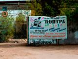 Контра, Пейнтбольный Клуб
