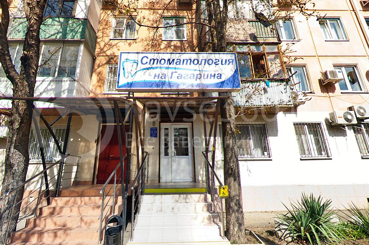 Стоматология на Гагарина, Краснодар