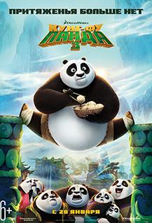 Кунг-фу Панда 3