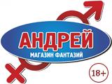 Андрей, сеть магазинов эротических товаров