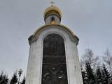 Памятник-часовня жертвам политических репрессий