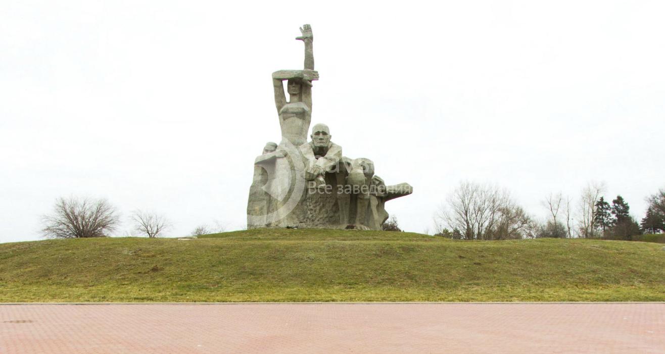 Мемориал памяти жертв фашизма