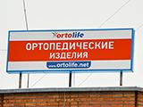 Ortolife, ортопедический салон