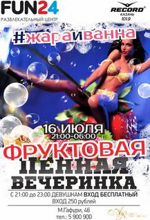 Фруктовая пенная вечеринка Фан 24 ЖАРАИВАННА